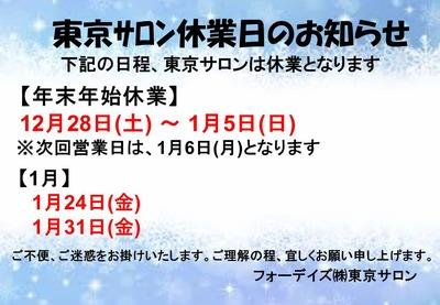 フォーデイズ東京サロン1月休業日