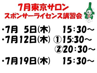 フォーデイズ東京サロン7月SL日程