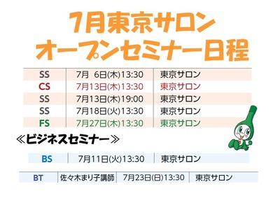 フォーデイズ東京サロン7月オープンセミナー