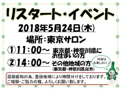 フォーデイズ東京サロン5月24日リスタートイベントPOP
