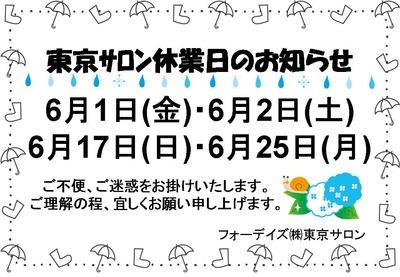 フォーデイズ東京サロン6月休業日