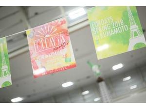 フォーデイズ東京サロン春の会⑦