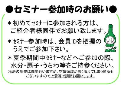 フォーデイズ東京サロン8月セミナー参加時のお願い