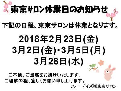 フォーデイズ東京サロン2月3月休業日