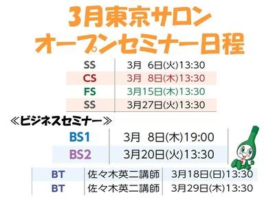 フォーデイズ東京サロン3月セミナー日程
