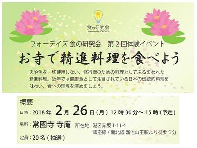 フォーデイズ東京サロン2月食の研究会