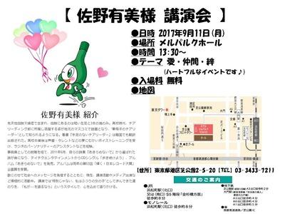 フォーデイズ東京サロン佐野有美様講演会