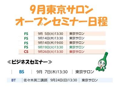 フォーデイズ東京サロン9月オープンセミナー
