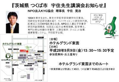 フォーデイズ 東京サロン 宇住先生講演会(つくば)