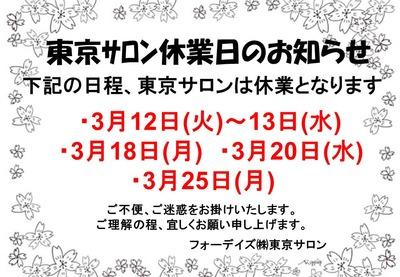 フォーデイズ東京サロン3月休業日