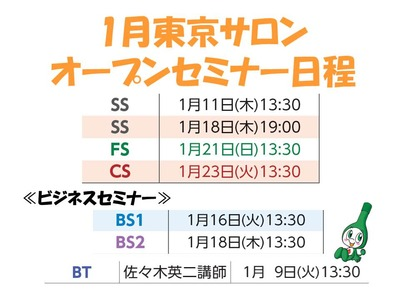フォーデイズ東京サロン1月セミナー日程