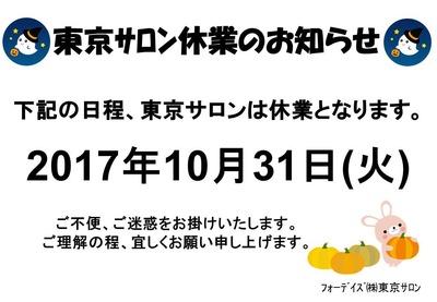フォーデイズ東京サロン2017年10月休業のお知らせ