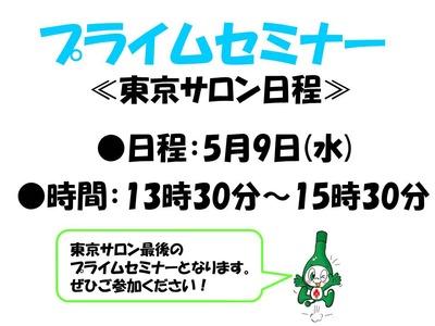 フォーデイズ東京サロン5月プライムセミナー