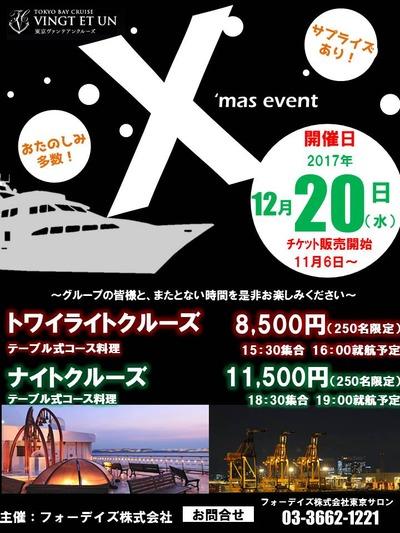 フォーデイズ東京サロンクルージング