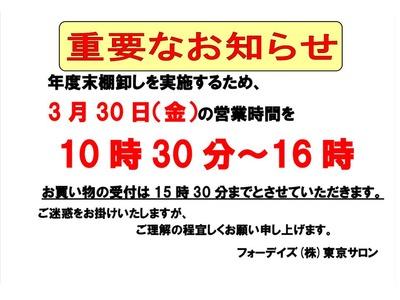 フォーデイズ東京サロン決算棚卸