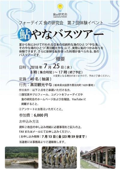 フォーデイズ東京サロン7月25日食の研究会