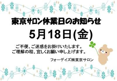 フォーデイズ東京サロン2018年5月休業