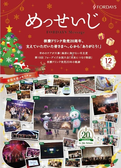 フォーデイズ東京サロンめっせいじ12月号