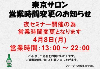 フォーデイズ東京サロン4月営業時間変更