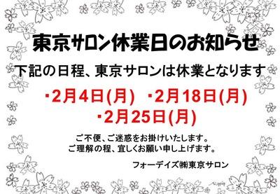 フォーデイズ東京サロン2月休業日