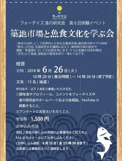 フォーデイズ東京サロン6月食の研究会