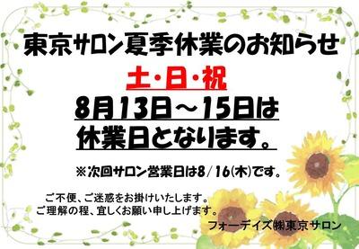 フォーデイズ東京サロン8月夏季休業日
