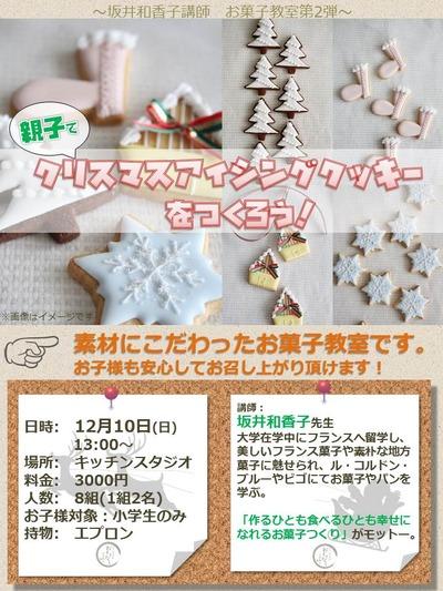 フォーデイズ東京サロン12月10日料理教室