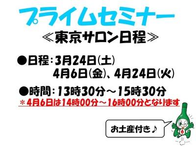 フォーデイズ東京サロン3月・4月プライムセミナー