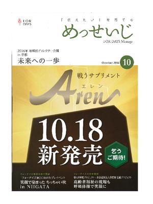 フォーデイズ 東京サロン めっせいじ10月