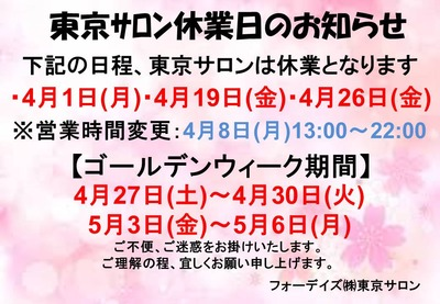 フォーデイズ東京サロン4月休業日