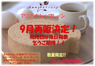 フォーデイズ東京サロン9月重ね月