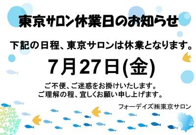 フォーデイズ東京サロン7月休業日