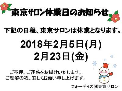 フォーデイズ東京サロン2月休業日のお知らせ