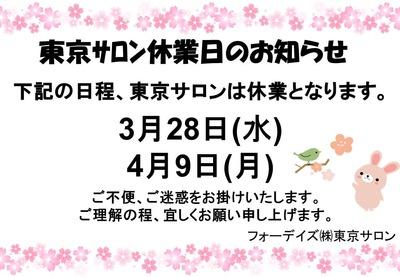 フォーデイズ東京サロン3月4月休業日のお知らせ