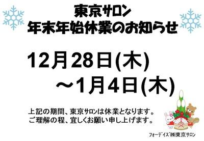 フォーデイズ東京サロン年末年始休業のお知らせ