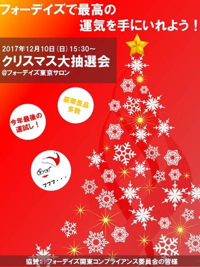 フォーデイズ東京サロンクリスマス会