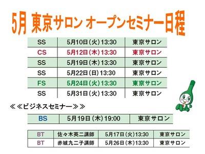 フォーデイズ東京サロン 5月セミナー日程