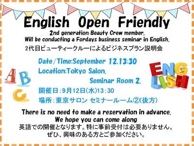 フォーデイズ東京サロン9月English Open Friendly