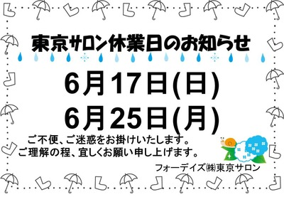 フォーデイズ東京サロン6月休業日②