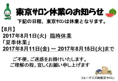 フォーデイズ東京サロン2017年8月休業お知らせ