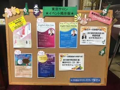 フォーデイズ東京サロンイベント掲示板