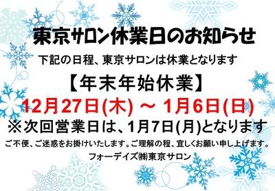 フォーデイズ東京サロン12月年末年始休業