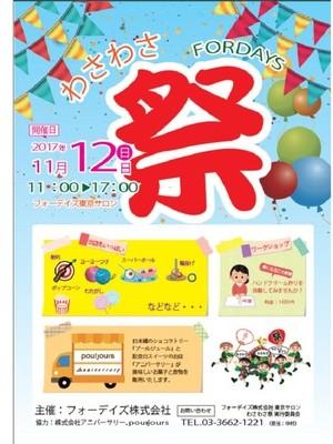 フォーデイズ東京サロンわさわさ祭