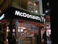 260px-McDonald's・Tokyo,_Japan_01[1]