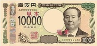 300px-10000_yen_obverse_scheduled_to_be_issued_2024_front