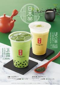 nihoncha_gyokuro_web_menu[1]
