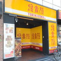 鳥貴族太融寺店[1]