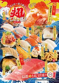 0614_sushifes2nd_billboard_haika
