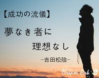 180604-dream-1[1]