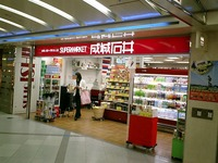 Seijyo-Ishii_Mart[1]